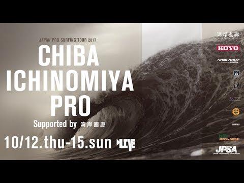 Live - Day2 JPSA2017 ショート第7戦 千葉県長生郡一宮町釣ヶ崎海岸