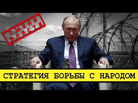 Путин поставит нас к стенке за экстремизм [Смена власти с Николаем Бондаренко]