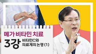 [메가비타민 치료] 제 3강: 비타민 C와 의료계 논쟁…