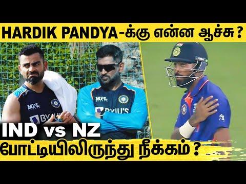 Hardik இனி இல்லை ? களத்தில் இறங்கும் CSK வீரர் | Hardik Pandya injury | IND vs NZ | T20 World Cup