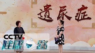 《健康之路》 20190603 中医育儿三字经(六)| CCTV科教