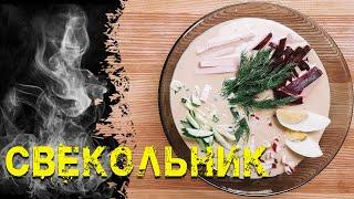 Свекольник на кефире / Холодный суп / Проще простого