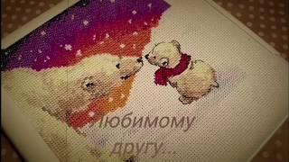 Вышивка крестом. Белые медведи от фирмы Алиса. Готовая работа.