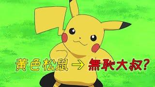 【冰奶說故事】名偵探皮卡丘 - 當黃色松鼠變成了無恥大叔你還會喜歡嗎? Pokemon - Pikachu