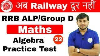 5:00 PM RRB ALP/GroupD I Maths by Sahil Sir | Algebra Practice Test |अब Railway दूर नहीं I Day#22