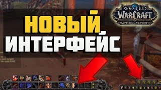 Интерфейс Битвы за Азерот | Battle For Azeroth