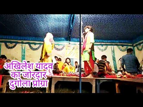 ब्यास अखिलेश यादव का जोरदार दुगोला मुकाबला By Paihari Ji Music