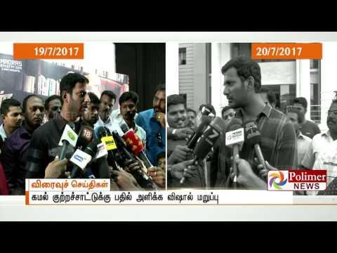 Nadigar Sangam will stand with Actor Kamal Hassan : Actor Vishal   Polimer News