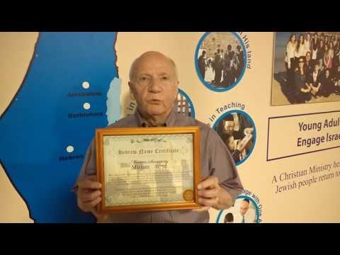 Hebrew Name Certificates