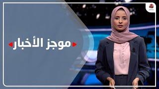 موجز الاخبار | 17 - 09 - 2021 | تقديم صفاء عبدالعزيز | يمن شباب
