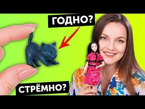 КОТЕНОК для кукол 🌟Конкурс BTS 🌟ГОДНО Али СТРЕМНО? #56: проверка товаров с AliExpress