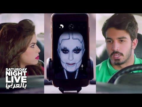 لما مراتك تغير عليك من أبليكيشن التليفون بسبب صور سكارليت العريانة!- SNL بالعربي