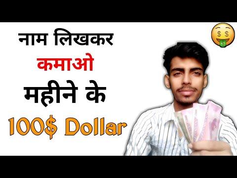 Make Money From Typing Name | Make Money Squadhelp Website | Best Earning App
