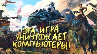 ЭТА ИГРА УБИВАЕТ КОМПЬЮТЕРЫ! - ВЕРНУЛСЯ В Ark: Survival Evolved