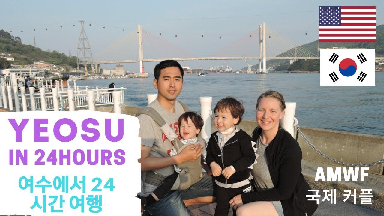 Download [ENG SUB] 국제커플 / YEOSU in 24 Hours /AMWF / Life in Korea / International Couple