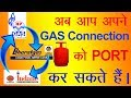 How to Change Distributor of Indane, Bharat Or Hp Gas -Full Guide