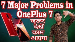 7 Reasons Not to Buy OnePlus 7. OnePlus 7 में है यह 7 कमियां .7 Major Problems in OnePlus 7