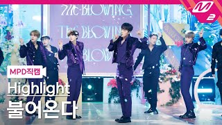 [MPD직캠] 하이라이트 직캠 4K '불어온다(NOT THE END)' (Highlight FanCam) | @MCOUNTDOWN_2021.5.6