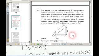 ЕГЭ физика № 25 Тело массой 2 кг под действием силы F перемещается вверх на наклонной плоскости..