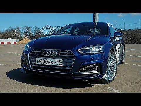 Тест драйв Audi A5 SPORTBACK 2018 ТВОЯ ДИЗЕЛЬНАЯ МЕЧТА