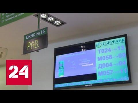 Сбербанк запускает программу помощи клиентам в связи с коронавирусом - Россия 24