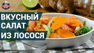 Вкусный и легкий салат из лосося, сельдерея и моркови за 2 минуты | Вкусные салаты