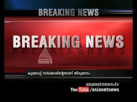 Breaking News : ഖദാമത്തിനെ ഒഴിവാക്കി   Qadamat Agency removed from Kuwait tests