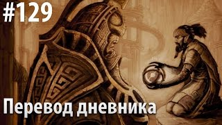 The Elder Scrolls V: Skyrim с Карном. #129 [Лаборатория Колсельмо]