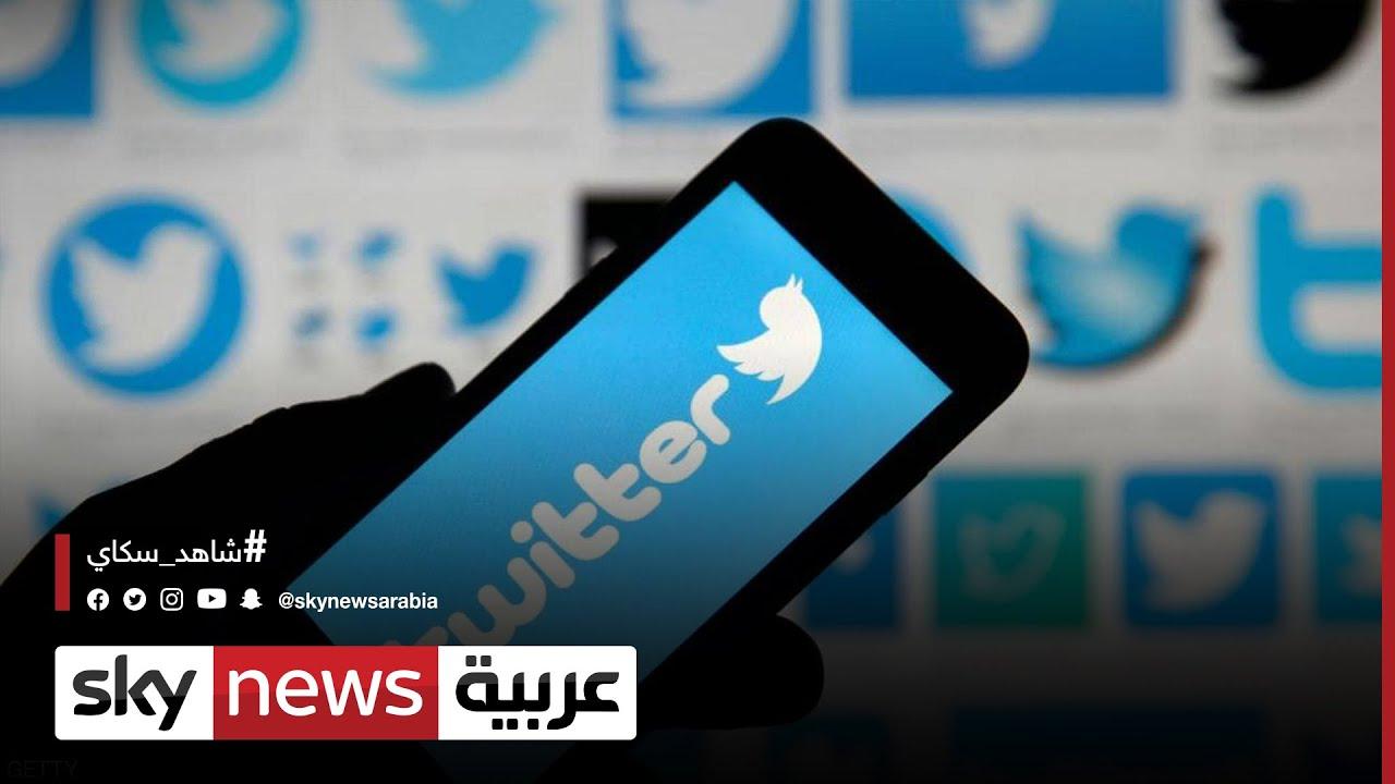 تويتر.. أتحدث بالمؤنث وسم يحتفي بالصيغة المؤنثة للغة العربية  - نشر قبل 5 ساعة