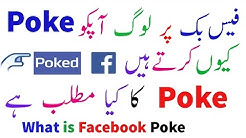What is Facebook Poke?How To Send Poke On Facebook 2017