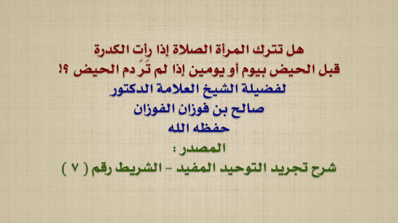 الشيخ صالح الفوزان هل تترك المرأة الصلاة إذا رأت الكدرة قبل الحيض بيوم أو يومين إذا لم ت ر د Youtube