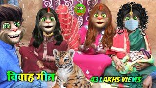 Billu ka shadi geet || Billu comedy geet || Khortha billu geet || Billu ka beti bidai geet 2020