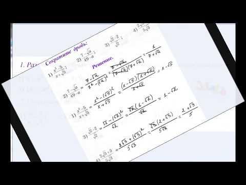 #105 Урок 30. Разложить на множители выражение с корнем. Формула разность квадратов. Алгебра 8 класс