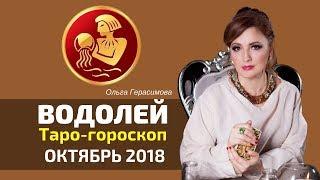 ♒Таро - гороскоп на октябрь|Водолей|Ольга Герасимова