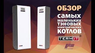 Обзор электрического котла TermIT Стандарт