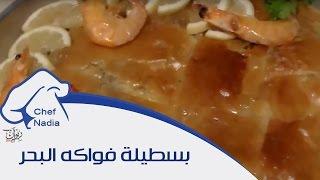 Repeat youtube video بسطيلة فواكه البحر الشيف نادية | Pastilla aux fruit de mer