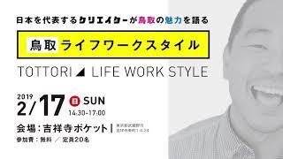 """""""あの""""話題のポスター広告を手掛けたクリエイターが、鳥取の魅力を語る!『鳥取ライフワークスタイル』開催 thumbnail"""