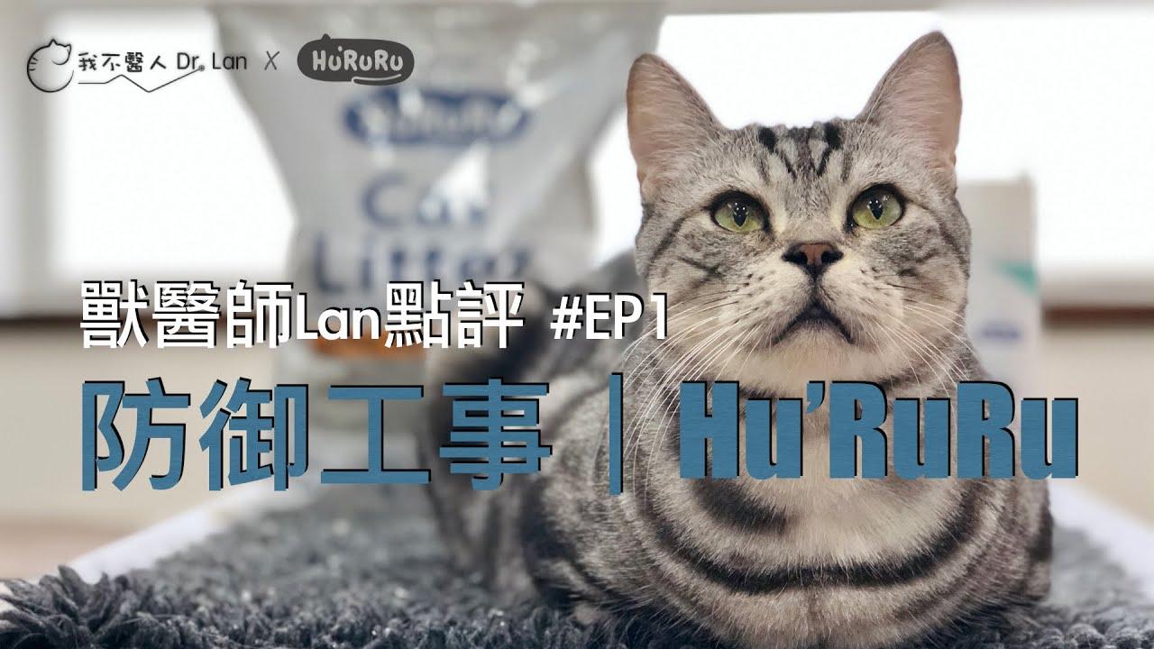 獸醫師Lan點評 #EP1 防御工事 HU'RURU 無塵天然鈉基礦砂