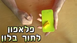 אייפון לתוך בלון (או אנדרויד) | איך עושים את זה