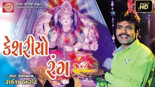 Keshriyo Rang ||Rakesh Barot || Latest Gujarati Garba 2018||Full HD