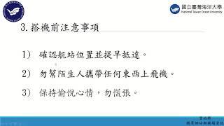 單元四:背包客旅遊運輸概論-訂房網站資訊 航運管理學系曾柏興