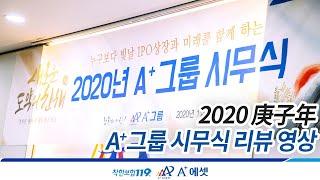 [리뷰영상] 2020년 A+그룹 시무식