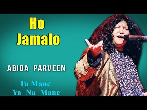 Ho Jamalo | Abida Parveen (Album: Tu Mane Ya Na Mane)