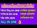 CURRENT AFFAIRS 2018 SPECIAL VIDEO: FIFA, ASIAN GAMES , NOBEL PRISE, GRAND SLAM, MOBILE APPS