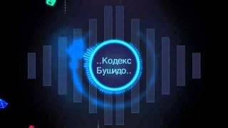 Интро канала ..Кодекс Бушидо..(, 2014-07-10T11:18:18.000Z)