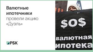 Валютные ипотечники провели акцию «Дуэль»