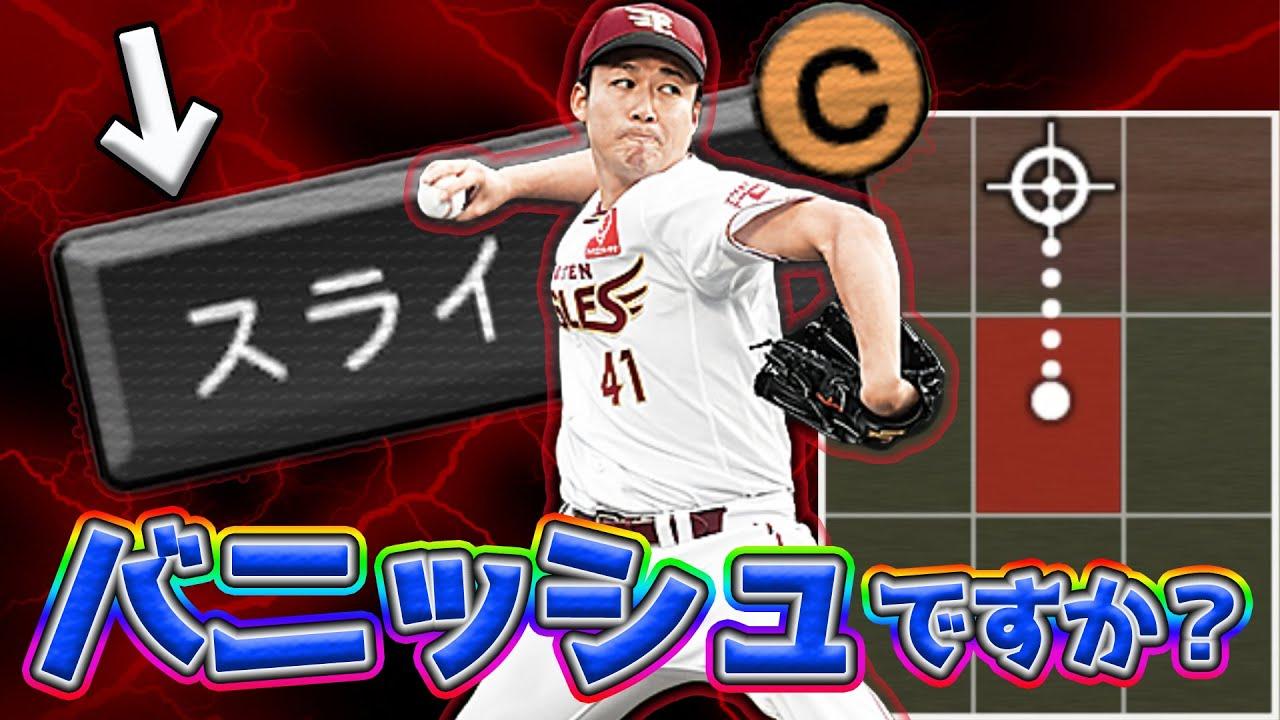 【魔球】バニッシュボールより落ちる青山選手のスライダー!!【プロスピA】