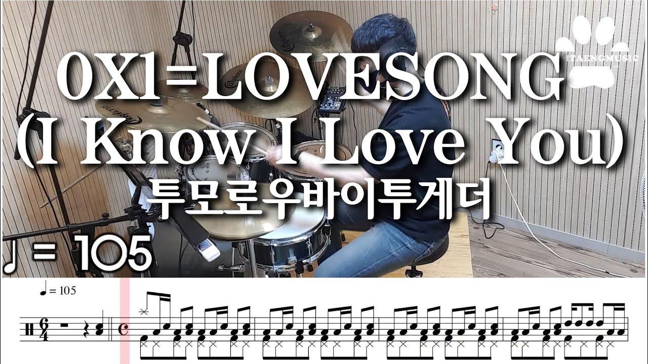 [곰탱뮤직] 투모로우바이투게더 - 0X1=LOVESONG (I Know I Love You) feat. Seori 드럼커버, 드럼악보 Drum Cover