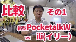 新型Pocketalk Wとili(イリー)の比較(その1)