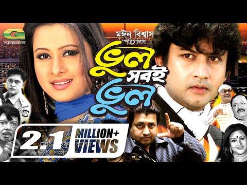 Bhul Shobi Bhul | HD1080p | Amin Khan | Purnima | Shakil Khan | Omar Sani | Hit Bangla Movie